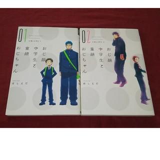 BL おじ顔中学生と童顔おじちゃん 1、2巻(ボーイズラブ(BL))