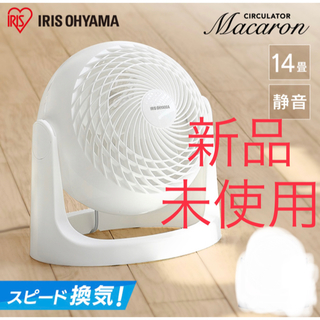 アイリスオーヤマ - アイリスオーヤマ サーキュレーター  マカロン型 PCF-MKM18N-W 新品