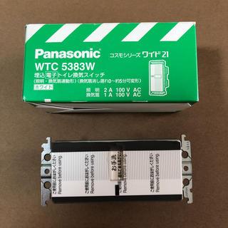パナソニック(Panasonic)のPanasonic トイレ換気スイッチ 照明、換気扇連動形(その他)