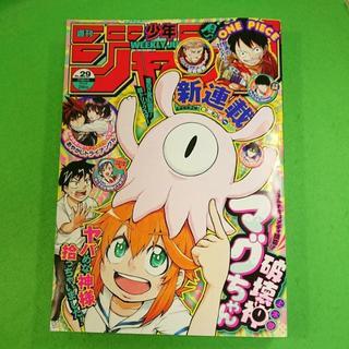 週刊少年ジャンプ 29号   #1248(漫画雑誌)