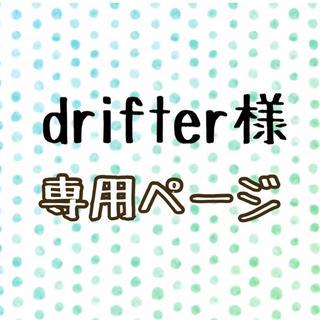 drifter様 SNOOPY柄確認ページ(バッグ/レッスンバッグ)