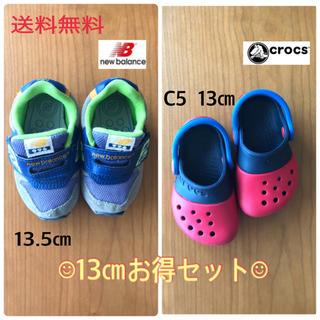 クロックス(crocs)の13㎝こども靴サンダル2足セット ニューバランス&Crocs(スニーカー)