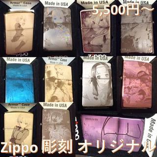 ジッポー(ZIPPO)のZippo 彫刻 名入れ オリジナル 記念 ギフト 写真 5500円~(タバコグッズ)