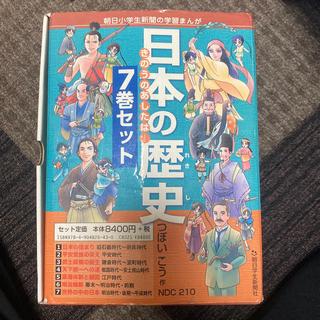アサヒシンブンシュッパン(朝日新聞出版)の日本の歴史(全7巻セット) きのうのあしたは・・・(絵本/児童書)