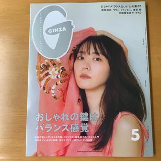 マガジンハウス - GINZA (ギンザ) 2020年 05月号 新垣結衣