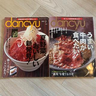 2冊まとめて。dancyu (ダンチュウ) 2010年 07・11月号