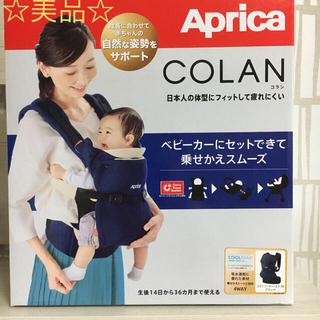 アップリカ(Aprica)の美品☆アップリカ抱っこ紐 コラン(抱っこひも/おんぶひも)