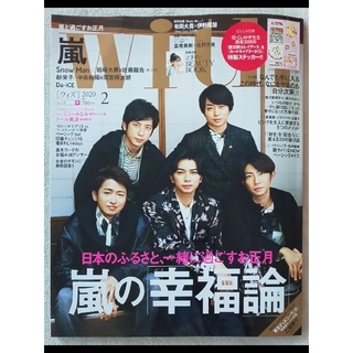 with (ウィズ) 2020年 02月号 嵐