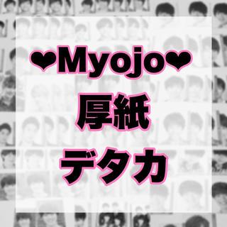 シュウエイシャ(集英社)のMyojo 厚紙 デタカ(アイドルグッズ)