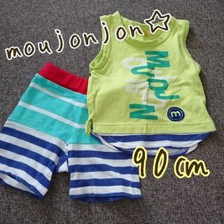 mou jon jon - ムージョン 90㎝ セットアップ