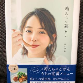 コウダンシャ(講談社)の希んちの暮らし(料理/グルメ)