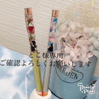 ハーバリウム♡ボールペン〜ベル〜(その他)