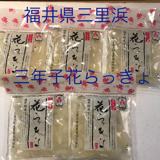 漬物 福井県三里浜特産 三年子 花らっきょ80g×5袋 セットでお買い得!(漬物)
