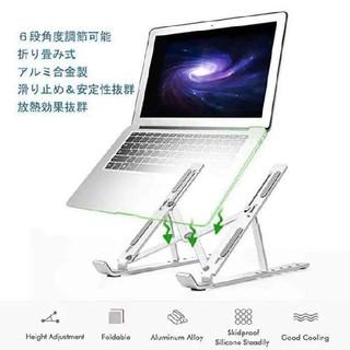 ノートパソコンスタンド(PC周辺機器)