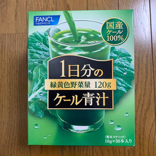 ファンケル(FANCL)のFANCL 1日分のケール青汁 ファンケル(青汁/ケール加工食品)