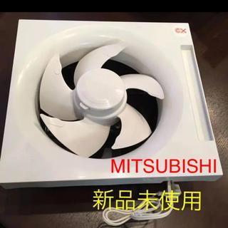 ミツビシデンキ(三菱電機)の三菱換気扇20cmクリーンコンパック標準パネル 新品未使用(その他)