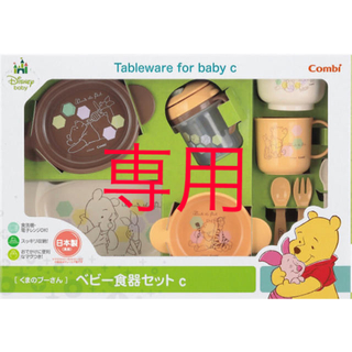combi - くまのプーさん ベビー食器セットC