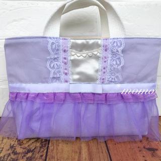 お姫様のトートバッグ パープル * ダブルフリルのドレス(バッグ/レッスンバッグ)