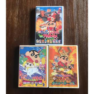 バンダイ(BANDAI)のクレヨンしんちゃん DVD3枚(アニメ)