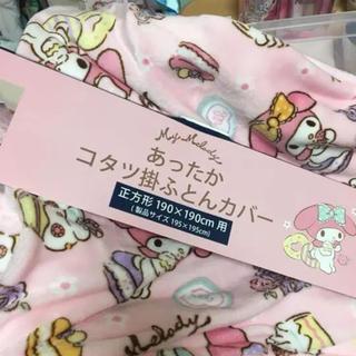 マイメロディ(マイメロディ)のお値下げ/Sanrio/マイメロこたつ布団カバー(こたつ)