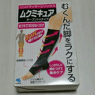 コバヤシセイヤク(小林製薬)の小林製薬 ムクミキュア☆オープンツゥタイプ♪新品(フットケア)