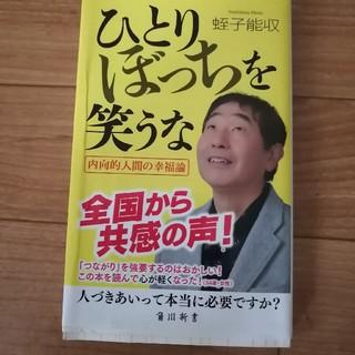【話題】ひとりぼっちを笑うな 蛭子能収 著(ノンフィクション/教養)