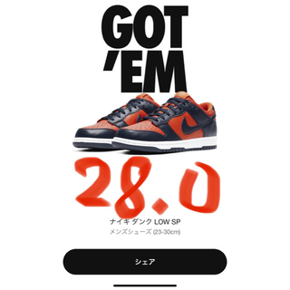 ナイキ(NIKE)の28.0cm NIKE dunk low sp champ colors ダンク(スニーカー)