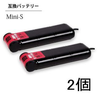 マルイ - 2個★東京マルイ ミニS 互換 バッテリー 大容量 MARUI 電動ガン