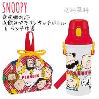 SNOOPY - SNOOPY スヌーピー 直飲みプラワンタッチボトル ランチ巾着 日本製 水筒