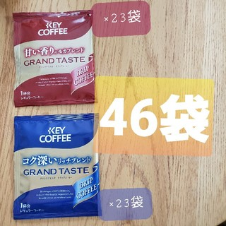 キーコーヒー(KEY COFFEE)のKEY COFFEE グランドテイスト ドリップコーヒー 46袋(コーヒー)