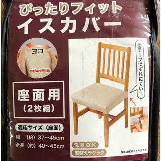 ぴったりフィット 椅子 カバー  ブラウン 2枚組(その他)