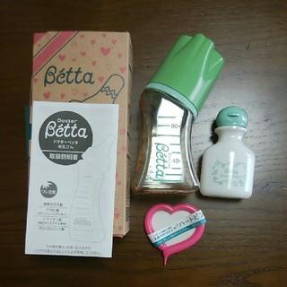 ベッタ(VETTA)の未使用ドクターベッタ哺乳びん☆洗剤付(哺乳ビン)
