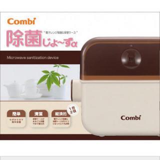 コンビ(combi)のコンビ 除菌じょーず 新品未使用 箱あり(哺乳ビン用消毒/衛生ケース)