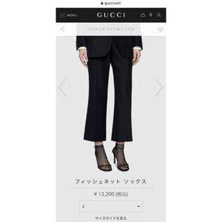 グッチ(Gucci)の❤️ GUCCI フィッシュネット ソックス ❤️(ソックス)
