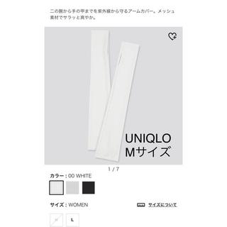 UNIQLO - ユニクロ UVカット メッシュアームカバー エアリズム