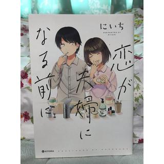 カドカワショテン(角川書店)の恋が夫婦になる前に(女性漫画)