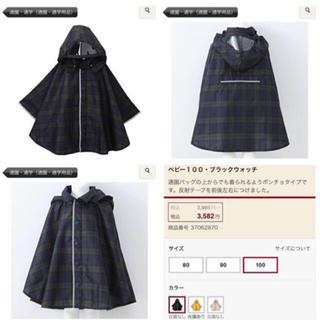 ムジルシリョウヒン(MUJI (無印良品))の無印良品 ポケッタブルポンチョ風レインコート 90(レインコート)