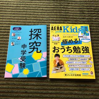 アサヒシンブンシュッパン(朝日新聞出版)のAERA with Kids (アエラ ウィズ キッズ) 2020年 07月号(生活/健康)