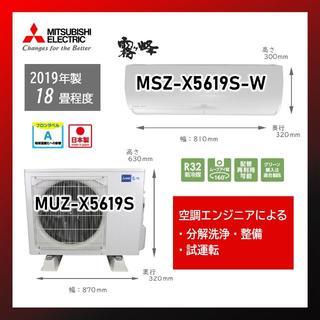 ミツビシデンキ(三菱電機)の週末値下げ!18畳用三菱霧ヶ峰ルームエアコンXシリーズM28(エアコン)