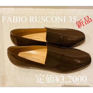 FABIO RUSCONI - ファビオルスコーニ 35  ローファー 新品 茶色 エナメル