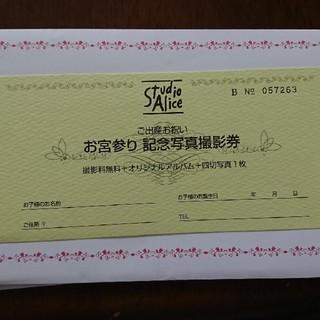 スタジオアリス お宮参り写真 優待券(お宮参り用品)