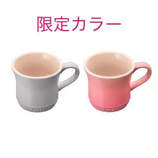 ルクルーゼ(LE CREUSET)のルクルーゼ✨ペア マグカップ 限定カラー (食器)