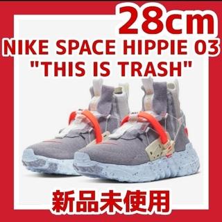 ナイキ(NIKE)の新品 NIKE スペースヒッピー 03 28cm ナイキ エアジョーダン ダンク(スニーカー)