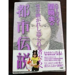 ゲントウシャ(幻冬舎)のハロ-バイバイ・関暁夫の都市伝説 2(その他)