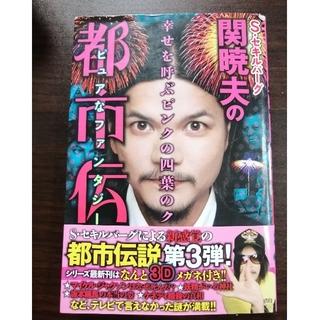 ゲントウシャ(幻冬舎)のS・セキルバ-グ関暁夫の都市伝説 3 初版本 3Dメガネ未開封(その他)