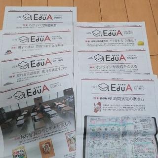 アサヒシンブンシュッパン(朝日新聞出版)の朝日新聞 Edu A(印刷物)