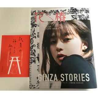 シセイドウ(SHISEIDO (資生堂))の花椿 【最新号】HANATSUBAKI 2020 夏秋 No.827(ファッション)