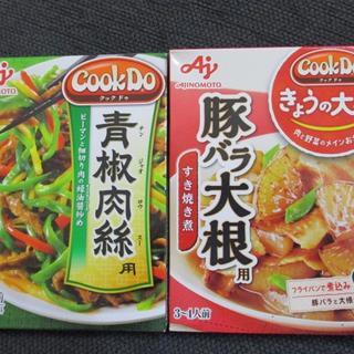 アジノモト(味の素)の2・味の素・Cook Do・クックドゥ・青椒肉絲・きょうの大皿 豚バラ大根(レトルト食品)