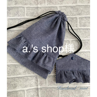a.'s shop様 オーダー☆フリル巾着+マスク仮置きケース×3セット(バッグ/レッスンバッグ)