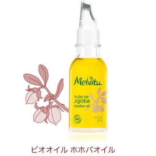 メルヴィータ(Melvita)のメルヴィータ スキンオイル (オイル/美容液)
